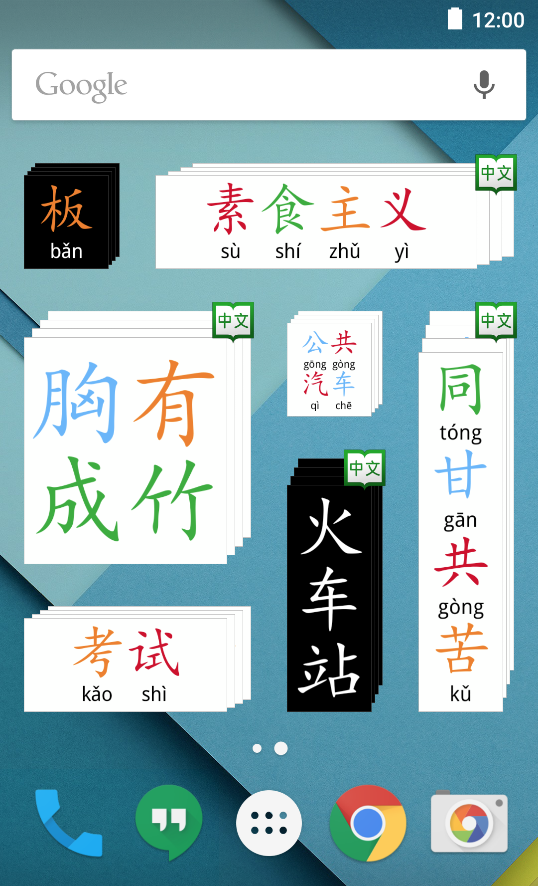 Hanping Chinese Dictionary Pro 401 Released