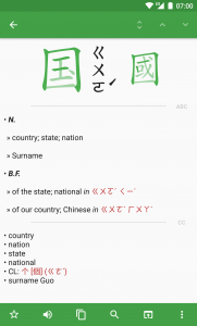 stroke-animated-zhuyin