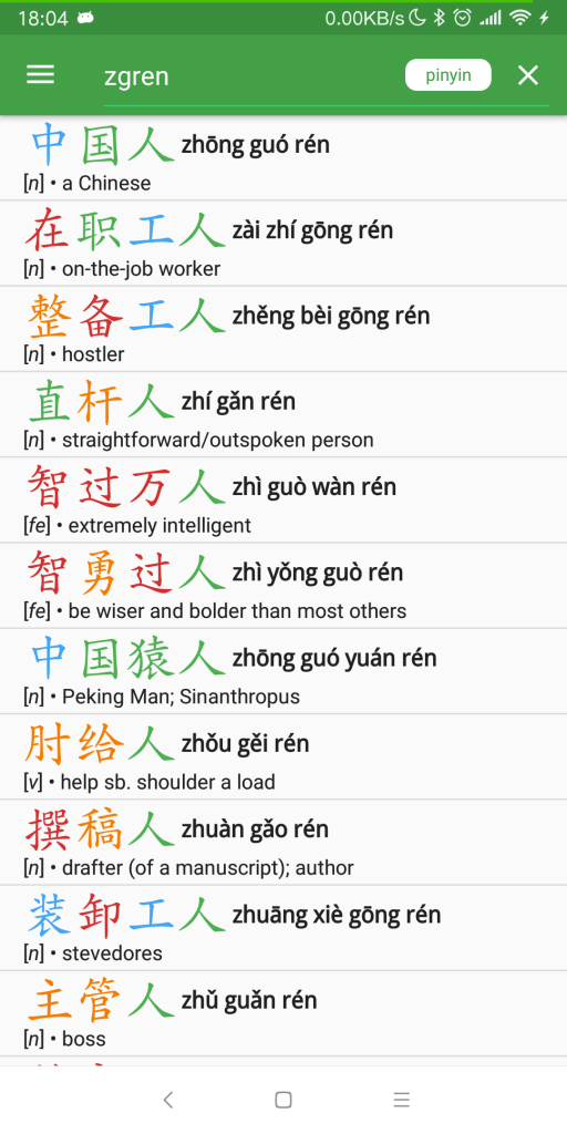 Hanping Chinese Blog - Chinese language-learning apps for